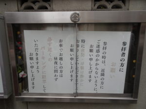 御金神社掲示板