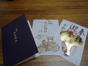 御金神社御朱印1000円2