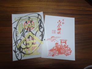 御金神社御朱印300円
