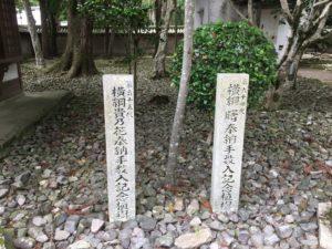 多田神社貴乃花と曙の記念碑