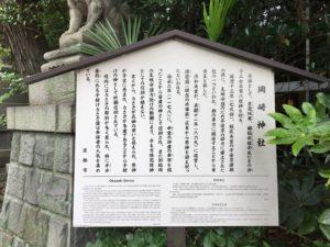 岡崎神社由緒