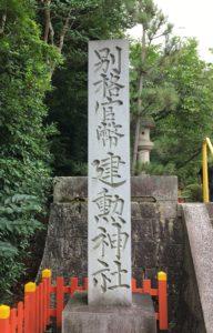 建勲神社石標
