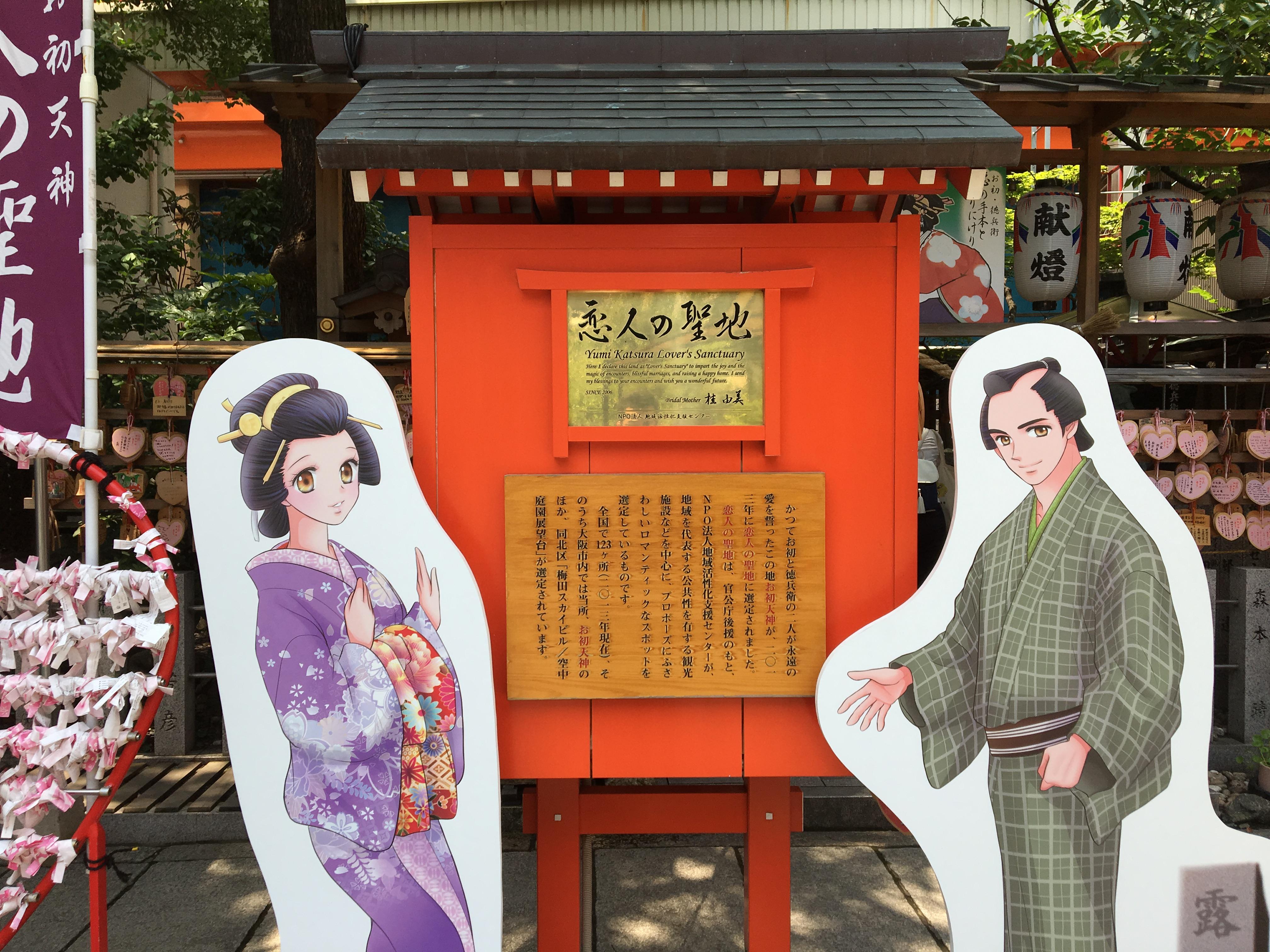 露天神社恋人の聖地