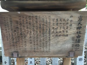 露天神社由緒書