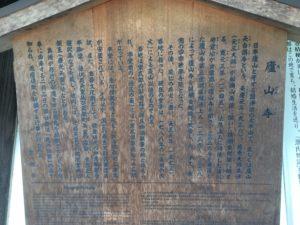 蘆山寺由緒書