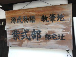 蘆山寺紫式部邸宅址