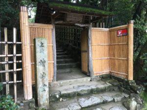 詩仙堂入口
