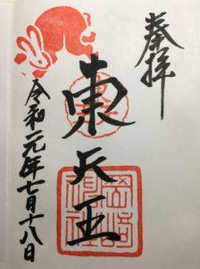 岡崎神社御朱印
