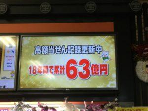 地下鉄京都チャンスセンター実績