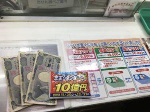 お清めした3000円