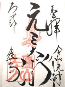 蘆山寺御朱印2