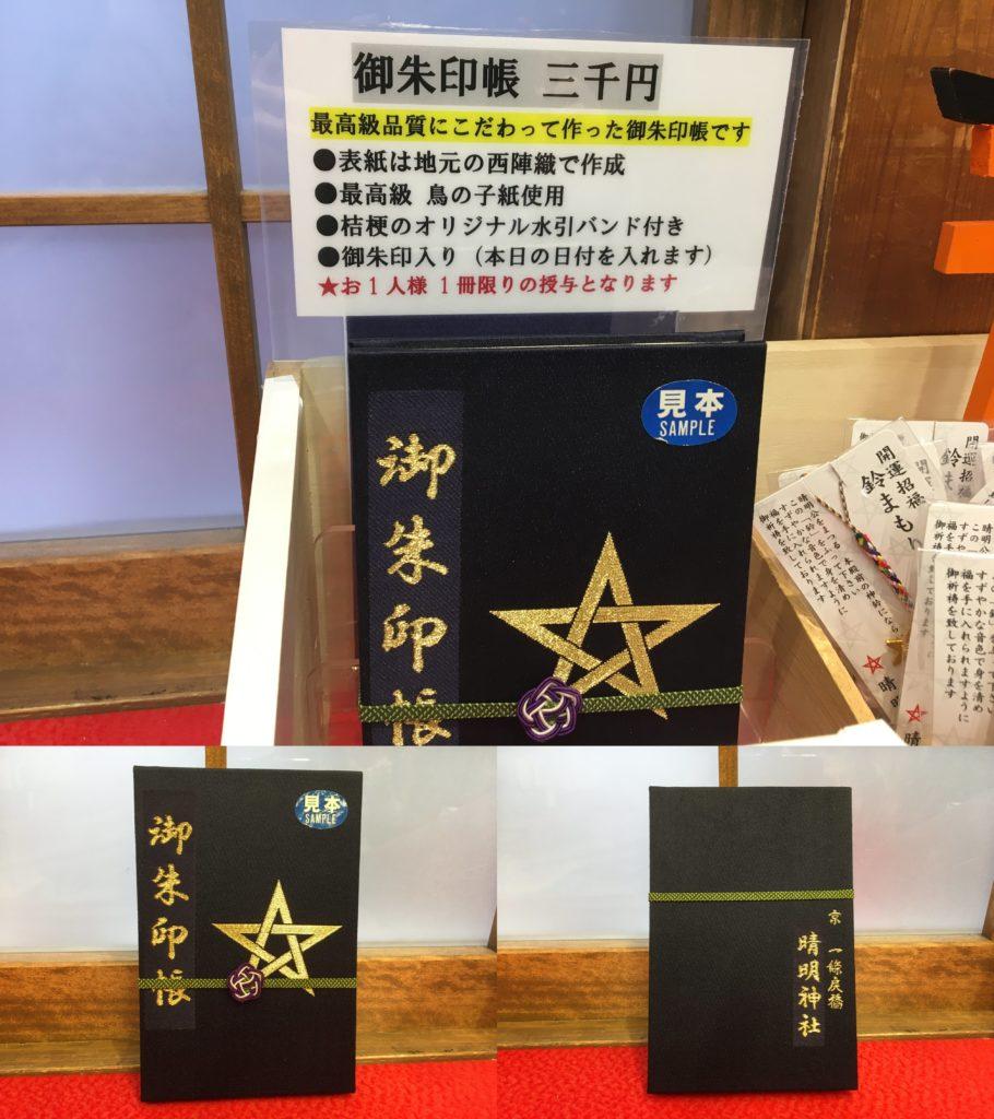 晴明神社オリジナル御朱印帳