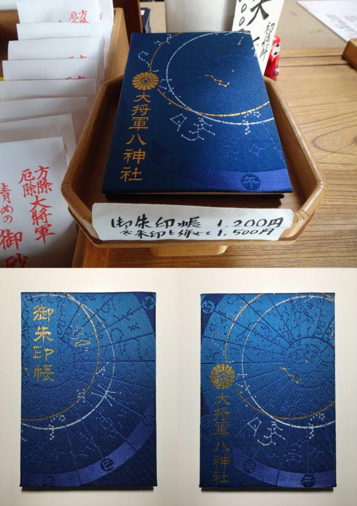 大将軍八神社オリジナル御朱印帳
