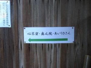 楊谷寺奥之院看板