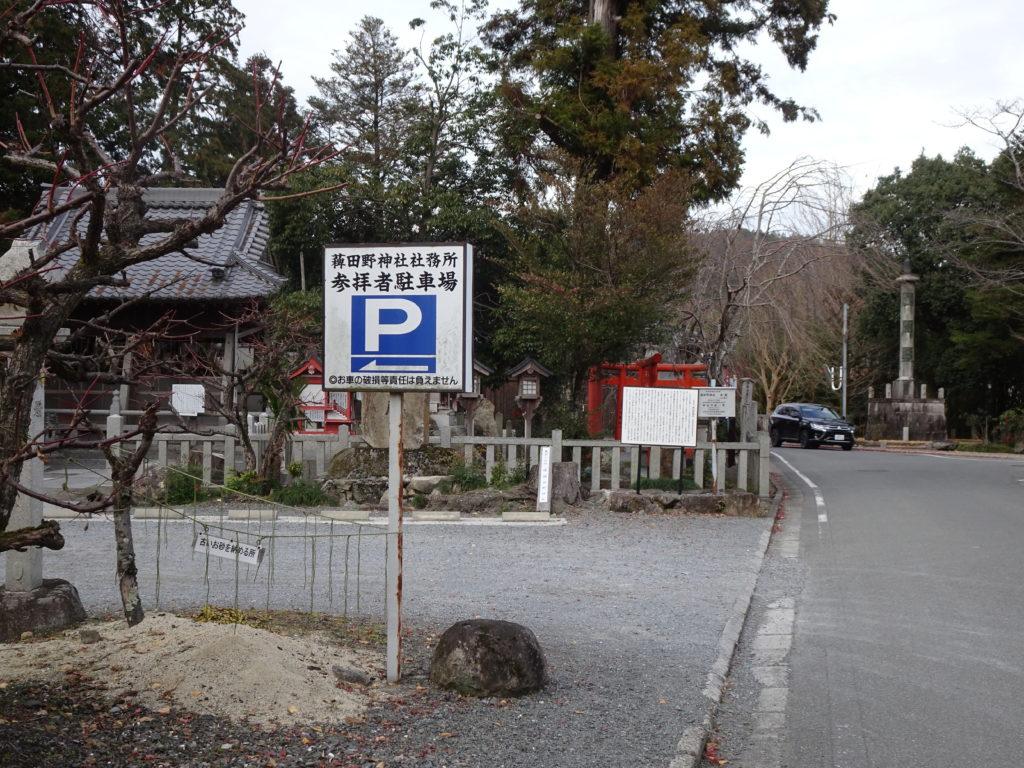 薭田野神社参拝者専用駐車場