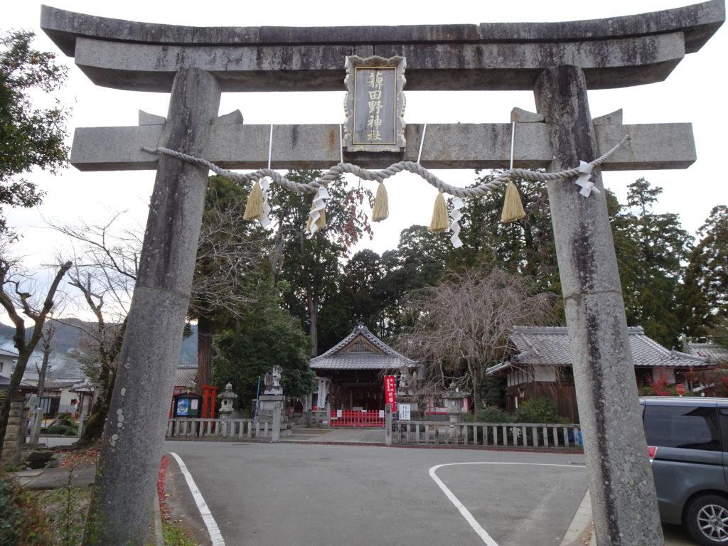薭田野神社東鳥居