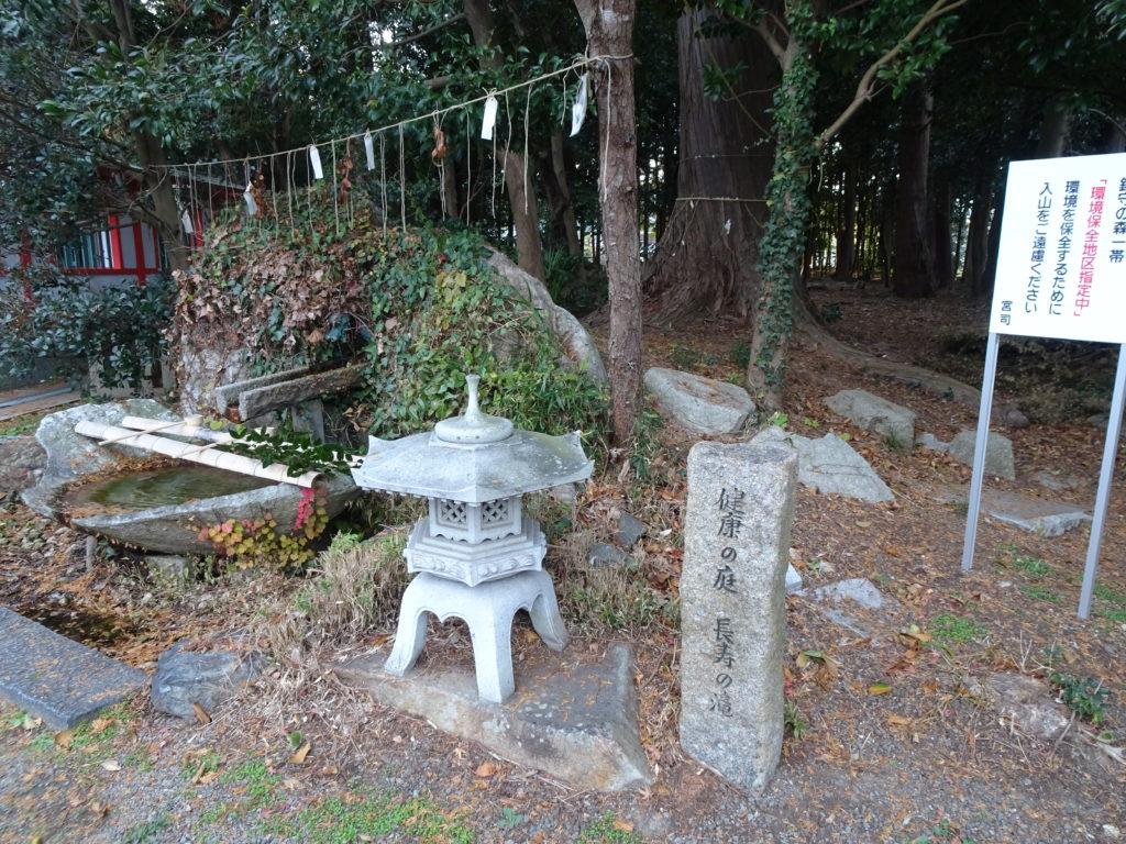 薭田野神社健康の庭入口