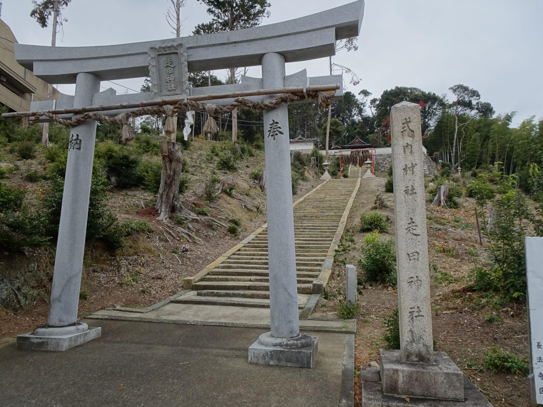 走田神社鳥居2