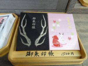 大原野神社オリジナル御朱印帳1