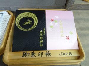 大原野神社オリジナル御朱印帳2