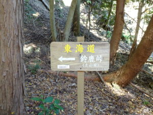 片山神社鈴鹿峠道標