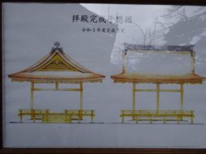 平野神社拝殿修復完成予想図