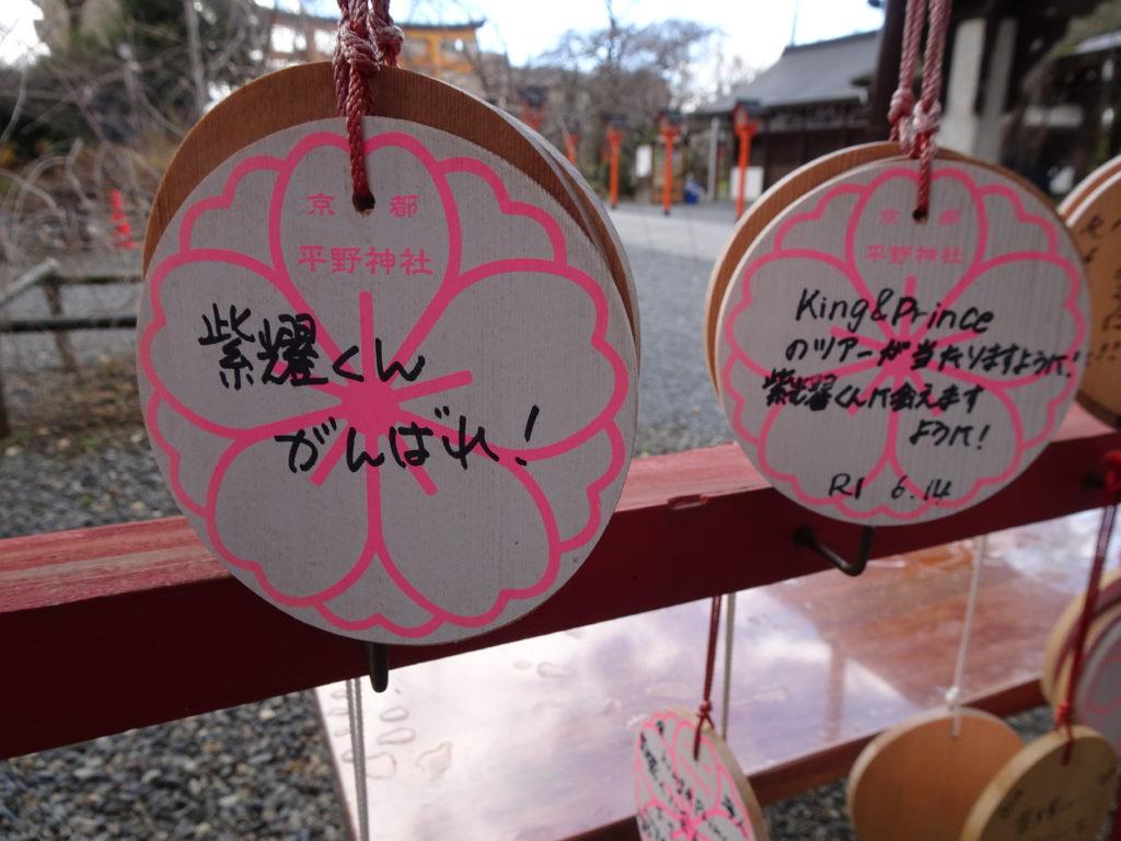 平野神社絵馬1