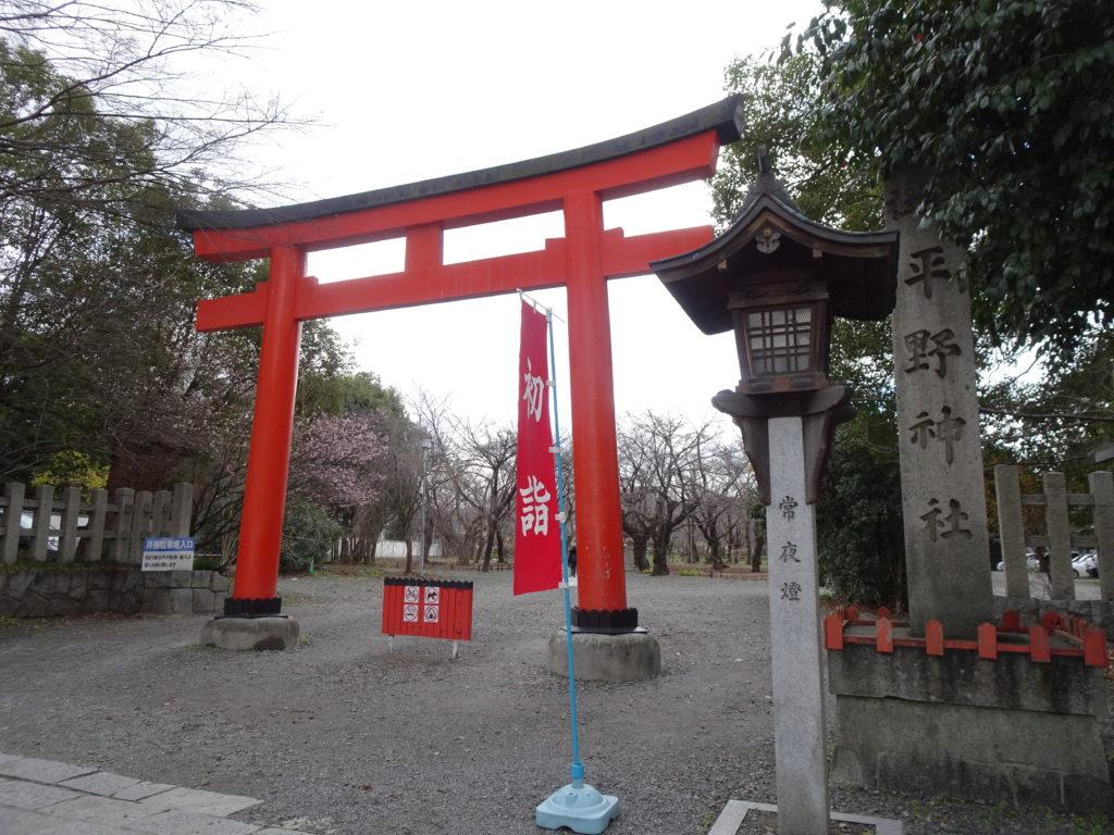 平野神社西鳥居