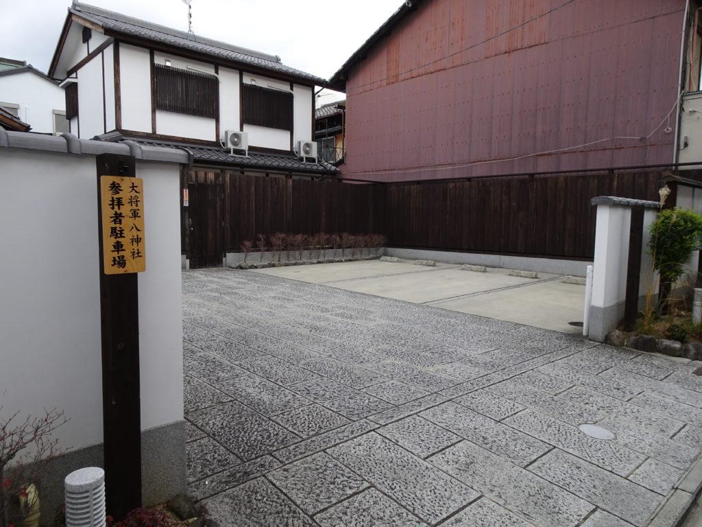 大将軍八神社参拝者専用駐車場