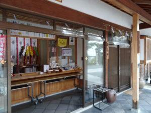 大将軍八神社社務所