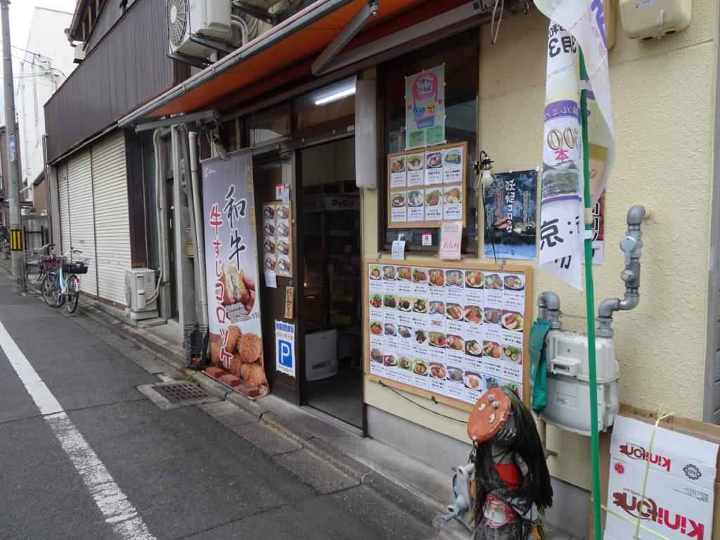 山田コロッケ店妖怪