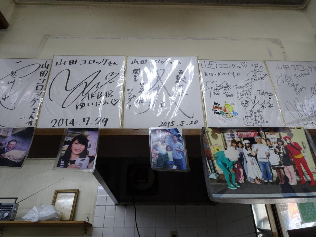 山田コロッケ店2