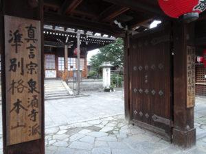 東向観音寺山門