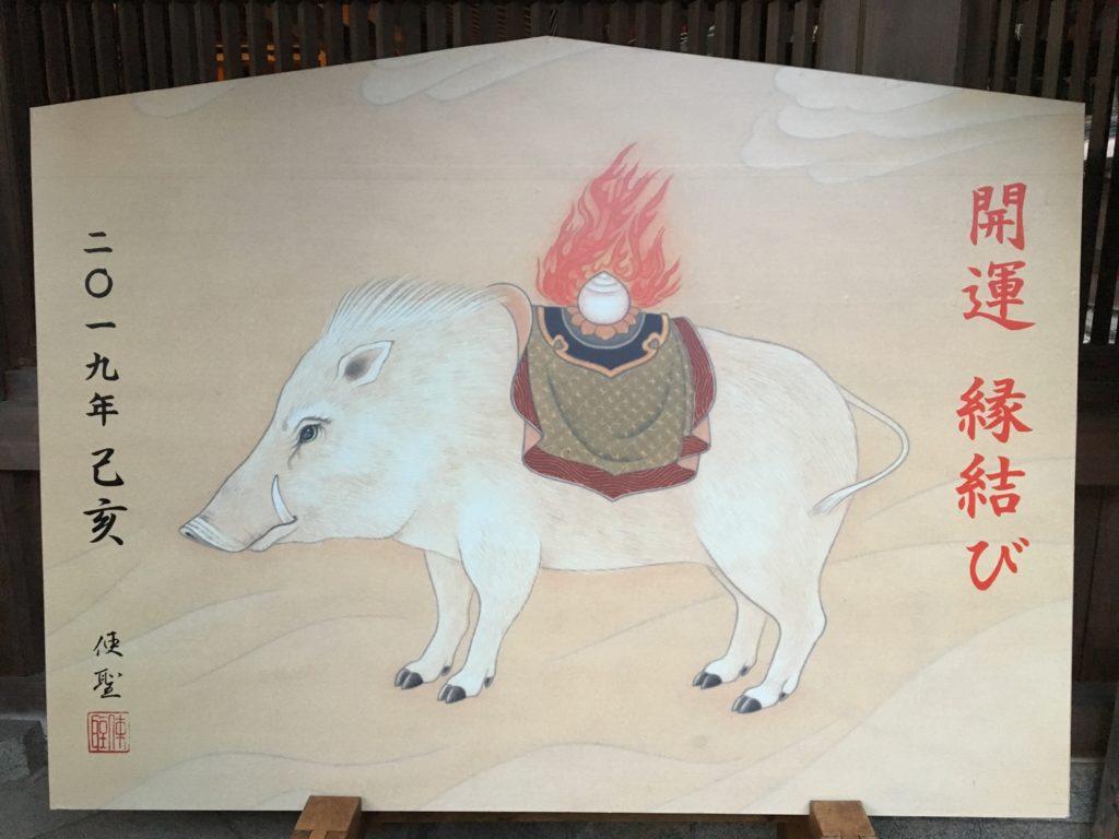 出雲大神宮巨大絵馬いのしし年