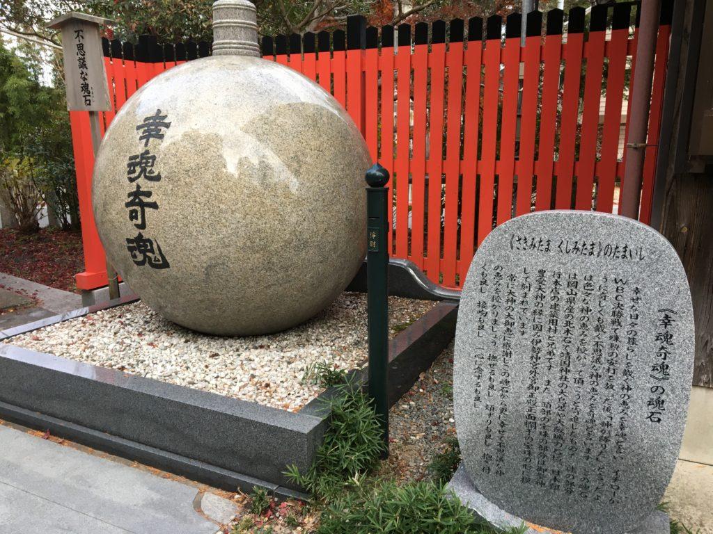 薭田野神社幸魂奇魂の魂石