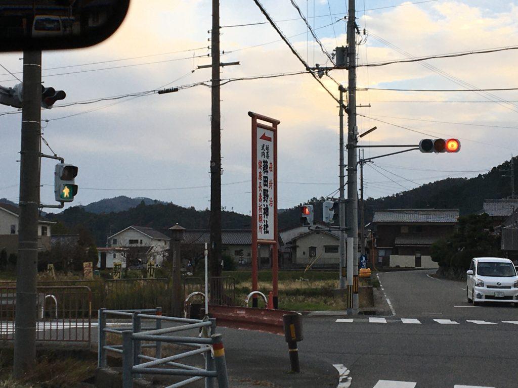 薭田野神社案内看板