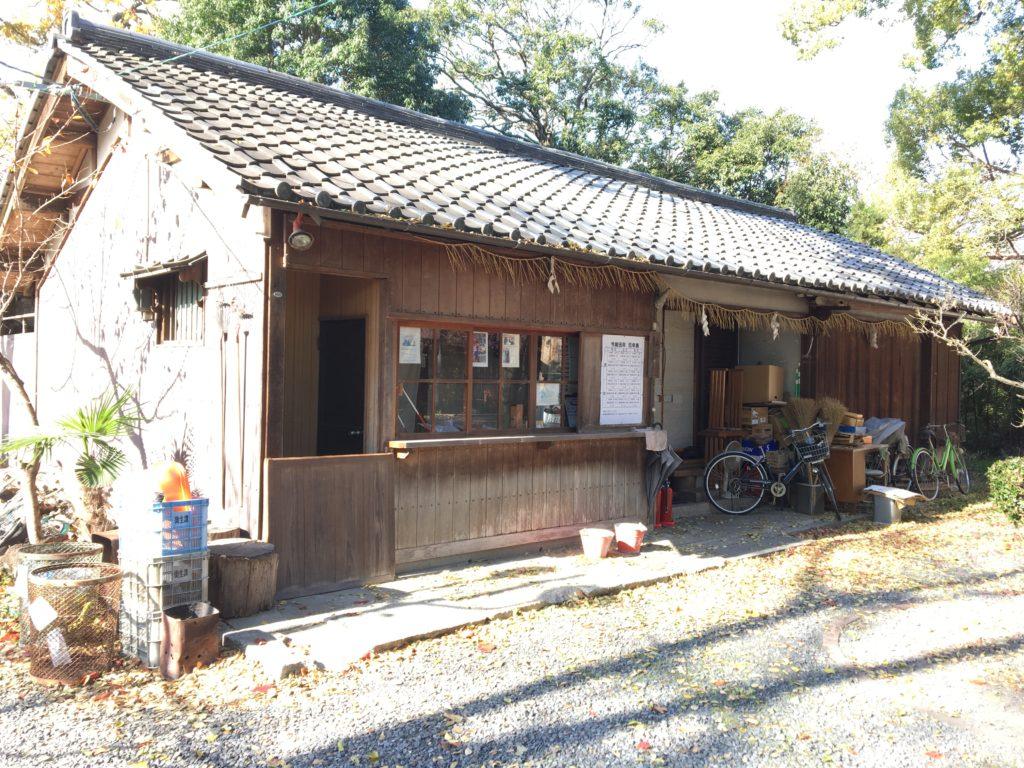 神足神社社務所