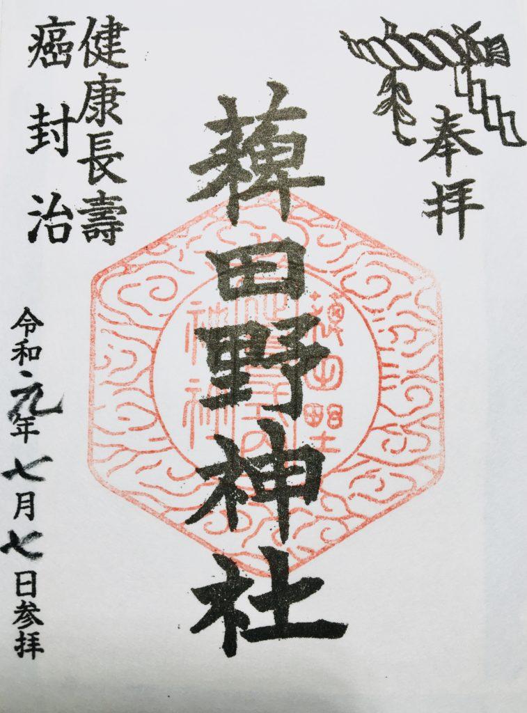 薭田野神社御朱印