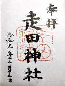 走田神社御朱印
