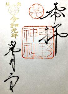 平野神社御朱印