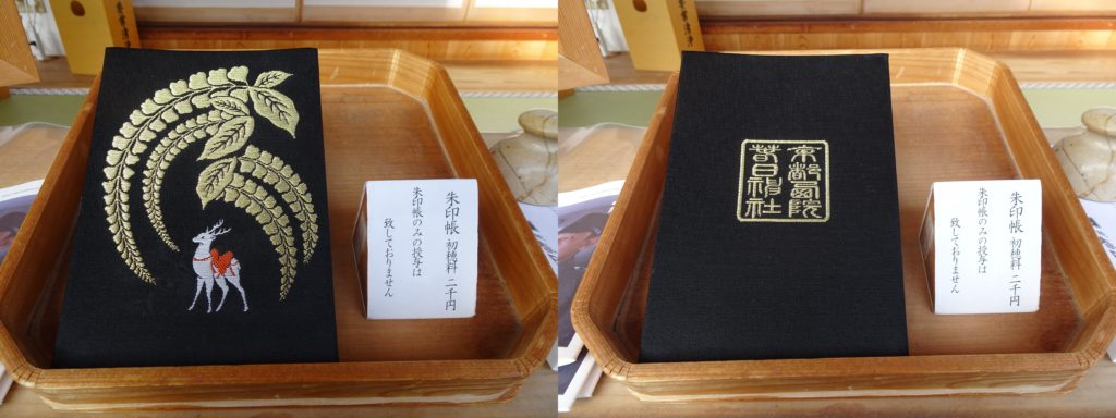 西院春日神社オリジナル御朱印帳