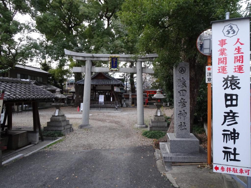 猿田彦神社鳥居1