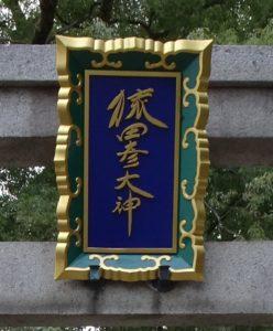 猿田彦神社鳥居額
