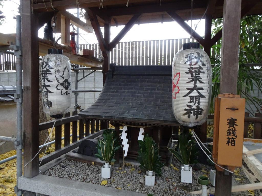 猿田彦神社秋葉社