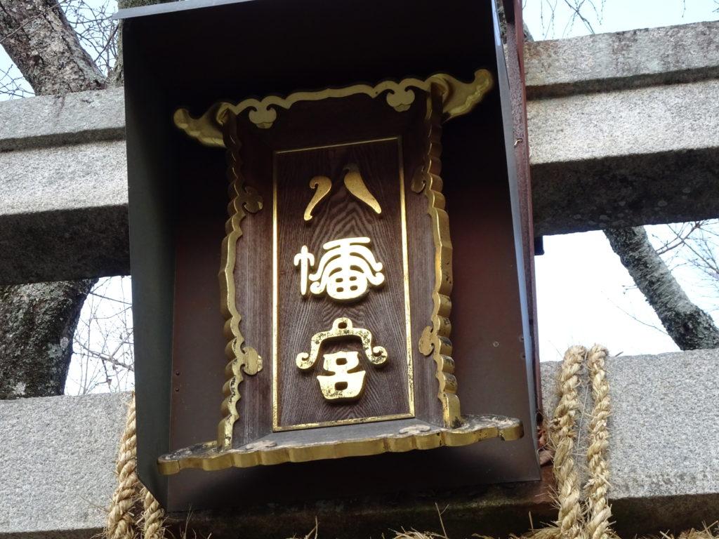 篠村八幡宮鳥居の額