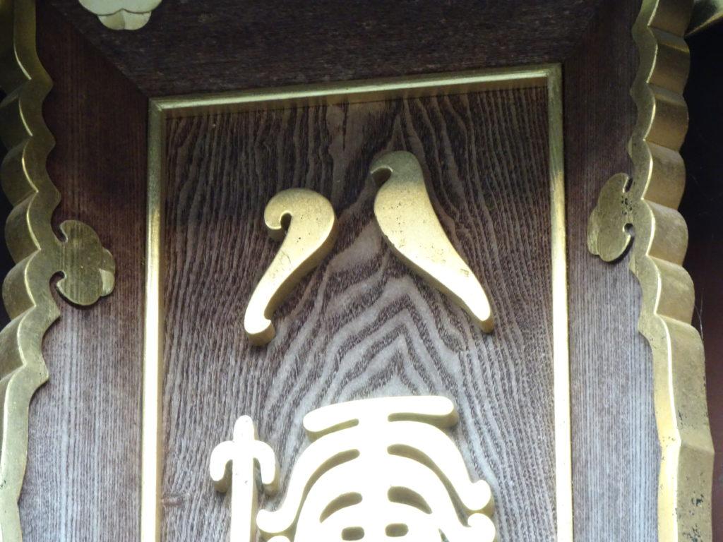 篠村八幡宮のハト