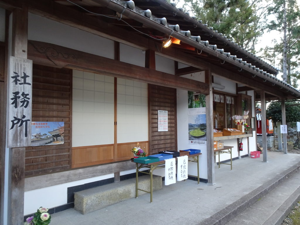 篠村八幡宮社務所