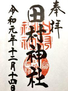 田村神社御朱印