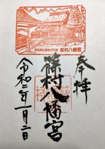 篠村八幡宮・御朱印