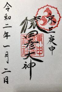 猿田彦神社(京都)御朱印